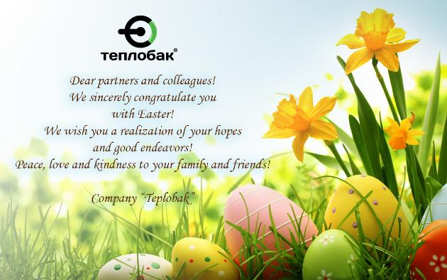 "Company ""Teplobak"" congratulate with Easter"