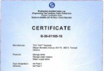 Certification of products «Teplobak» in the EU